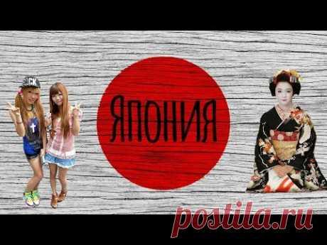ЯПОНИЯ | ИНТЕРЕСНЫЕ ФАКТЫ О СТРАНЕ! - YouTube