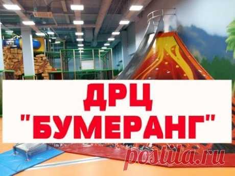 Наши выходные в ДРЦ Бумеранг, ТРЦ АЭРО ПАРК (Брянск) - YouTube