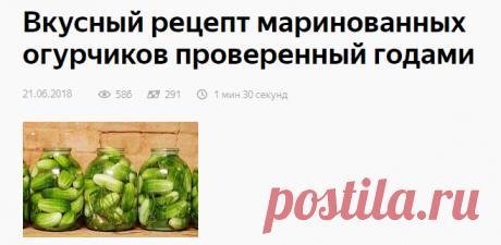 Вкусный рецепт маринованных огурчиков проверенный годами   Готовим ДОМА   Яндекс Дзен