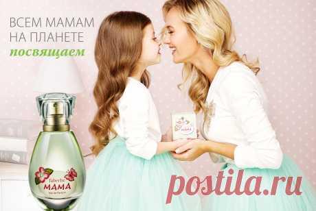 С любовью, Мama!  Главное в подарке – искренние теплые чувства. Вся нежность маминой любви, воплощенная в изящном цветочно-пудровом аромате, – это парфюмерная вода Faberlic Мama. Дарите близким добрые слова и искреннюю любовь!