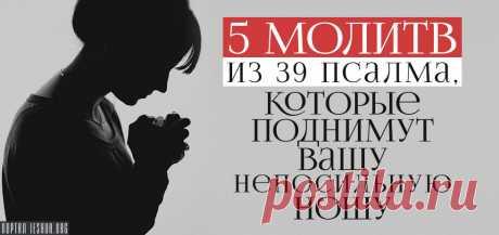 5 молитв из 39 псалма, которые поднимут вашу непосильную ношу...