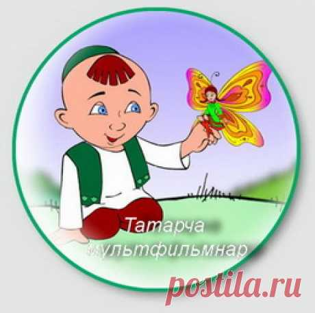 Мультфильмы на татарском языке смотреть онлайн
