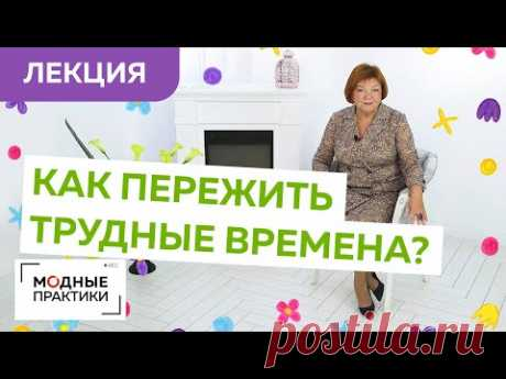Как жить в трудное время? Вдохновляющая лекция от Ирины Михайловны о том, как не унывать в пандемию.