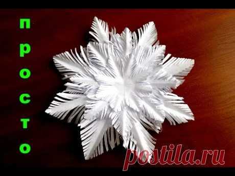 simple volume snowflake from hand-made article paper for new year