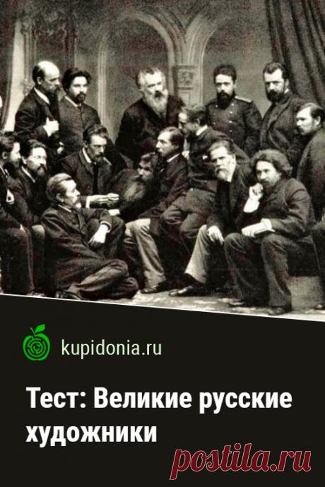 Тест: Великие русские художники. Интересный тест о великих русских художниках. Проверьте свои знания!