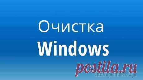 Оптимизируем и ускоряем: как провести очистку компьютера на Windows от мусора