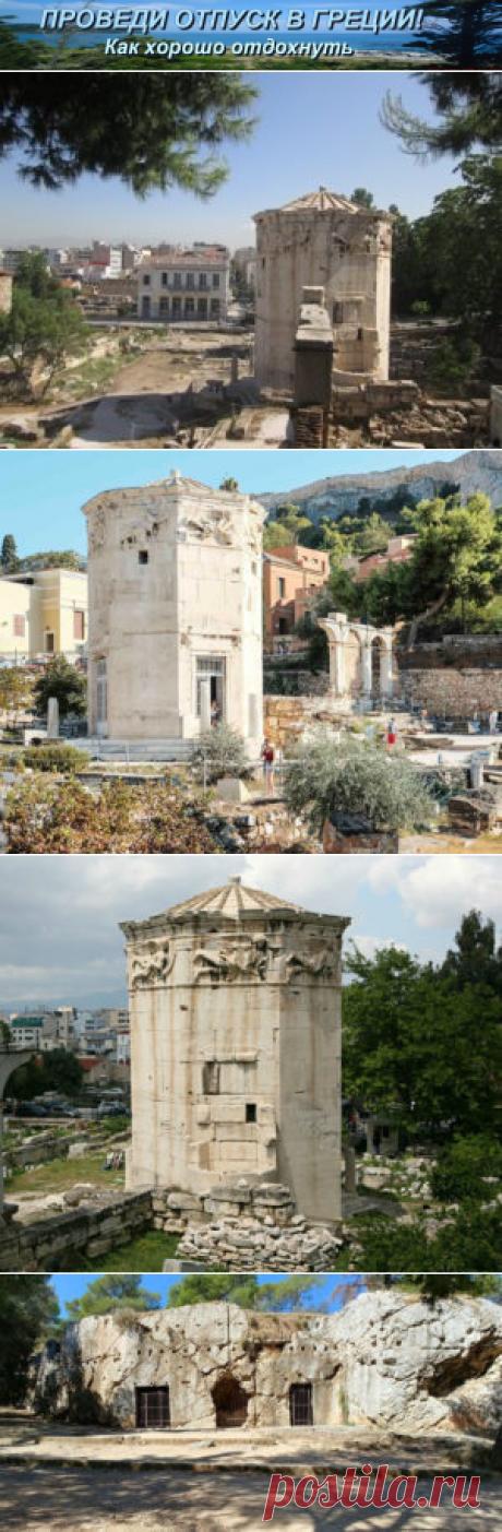 Башня Ветров или Тюрьма Сократа? | Проведи отпуск в Греции! Как хорошо отдохнуть