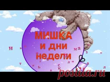 Дни недели с Мишкой Видео для детей про Мишку и его друзей. - YouTube