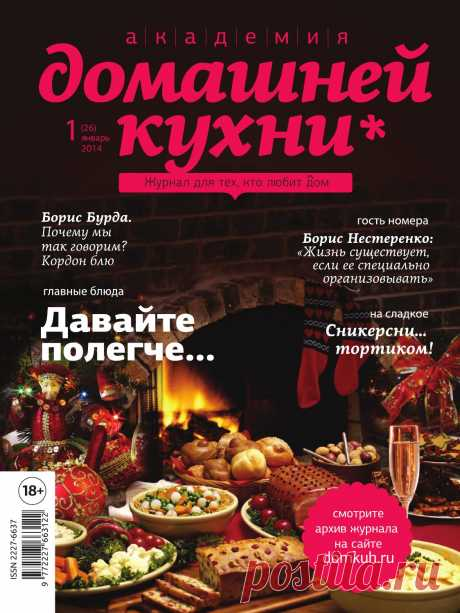 Adk026 Академия домашней кухни