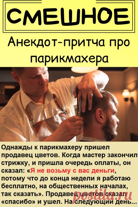 Анекдот-притча про парикмахера