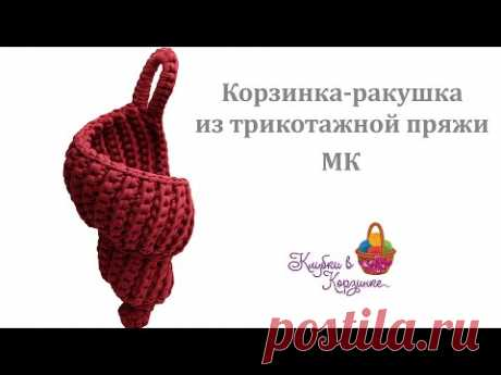 МК Корзинка-ракушка из трикотажной пряжи. Вязание крючком.