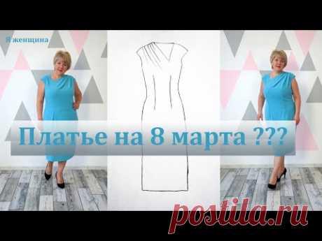 Праздничное нарядное платье с элегантной драпировкой. А вы готовы к 8 Марта?