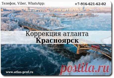 Правка атланта по методике Смолякова в Красноярске.