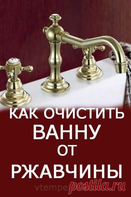 Как очистить ванну от ржавчины | В темпі життя