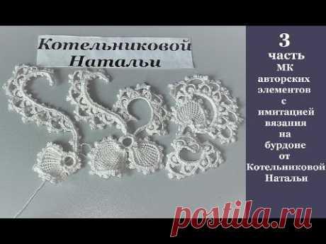 3ч MK de los elementos de autor con la imitación de la labor de punto en burdone de Kotelnikovoy Natalia