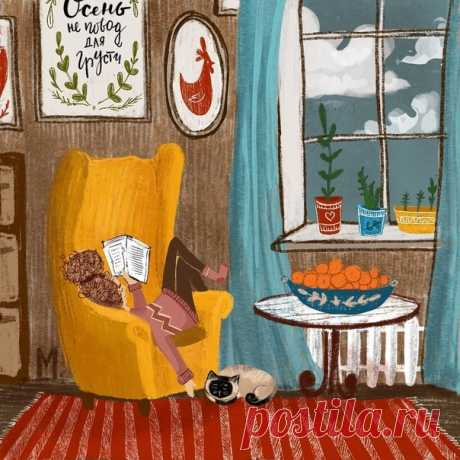 Осень не повод для грусти, а самое время забраться в уютное кресло с книгой. Что вы сейчас читаете? Иллюстрация Миланы Попковой.
