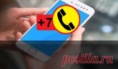 Как определяют «черные» номера телефонов, на которые нельзя отвечать и перезванивать?   Айтишник в тренде   Яндекс Дзен
