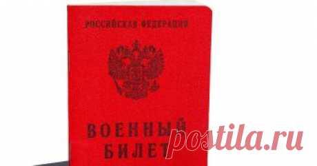 Госдума приняла закон об электронном военном билете Его получение будет добровольным наряду с обычным военным билетом.