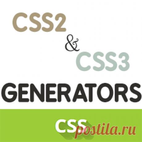 Генераторы, полезные онлайн-сервисы CSS