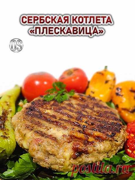 Сербская котлета «Плескавица» - рецепт.    Сербская котлета «Плескавица». Очень сытные и вкусные котлеты, плесковица по-сербски. Следуйте классическому рецепту приготовления и результат порадует всех. Особый вкус! Расскажем вам хороший рецепт приготовления плесковицы по-сербски.