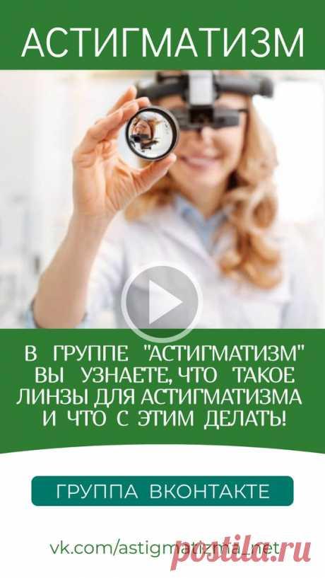 На страницах группы ВКонтакте «Астигматизм» вы получите ответы на вопросы: Что такое линзы для астигматизма и что с этим делать! Можно ли восстановить зрение при астигматизме? Какое зрение при…