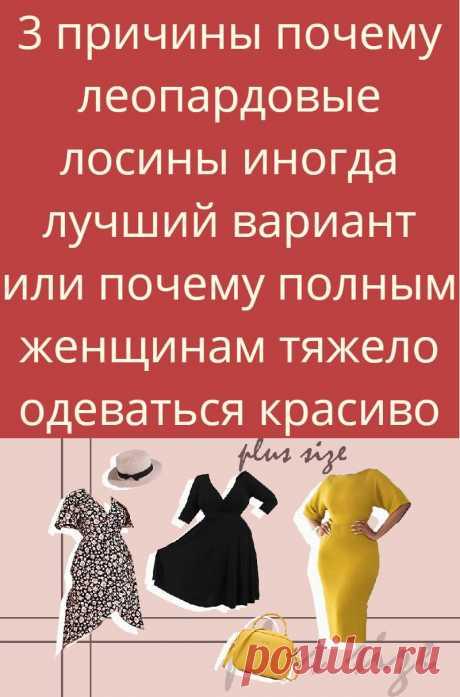 3 причины почему леопардовые лосины иногда лучший вариант или почему полным женщинам тяжело одеваться красиво