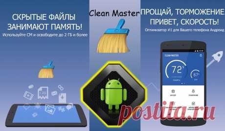 Как сделать очистку памяти на Android?