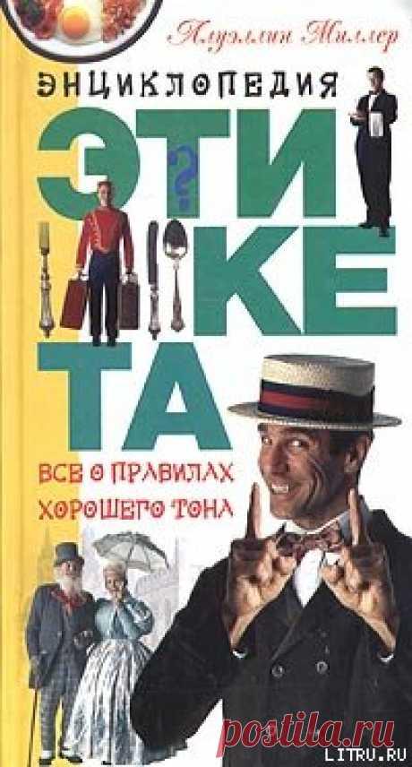 Азбука хорошего тона - Подгайская А. - Скачать бесплатно книгу в формате fb2, txt, html - DetectiveBook