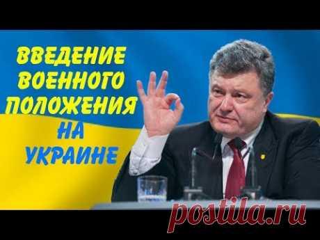 Порошенко: Введение военного положения на Украине | Ситуация с кораблями в Керченском проливе - YouTube