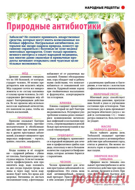Природные антибиотики