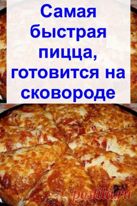 Самая быстрая пицца, готовится на сковороде