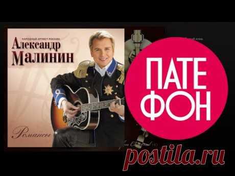 Александр Малинин - Романсы (Full album) 2007 - YouTube