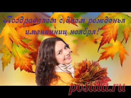 Видео открытка поздравление с днем рождения именинниц ноября.