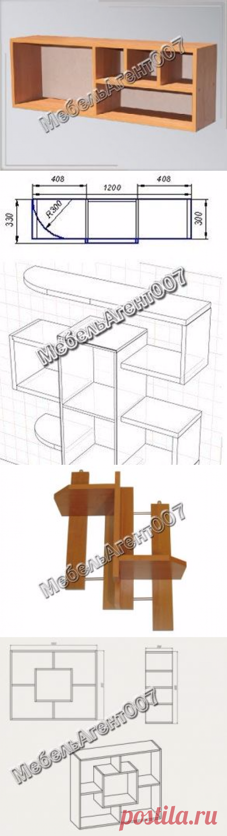 Как сделать оригинальную навесную полку для кухни или жилого помещения. Чертежи и образцы многофункциональных навесных полок (Как сделать мебель самому)