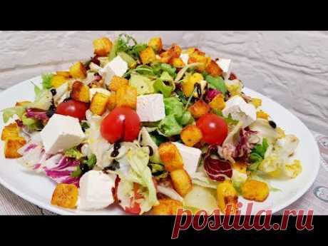 Салат БЕЗ МАЙОНЕЗА Нам нужно: салатный микс - 300 гр. яйца - 3 шт. куриная грудка - 300 гр. сухарики - 150 гр. (по вкусу) помидоры - 200 гр. фета - 200 гр. (брынза)