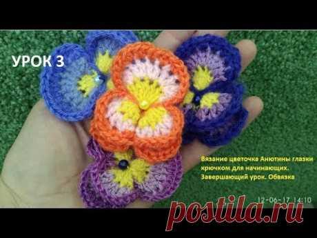 Crochet pansy/ Как связать крючком цветочек Анютины глазки/ для начинающих.