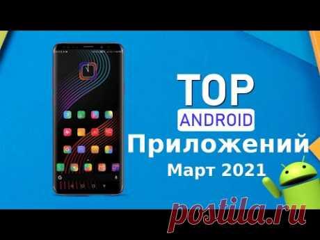 ТОП 3 Лучших Программ На Android в Март 2021