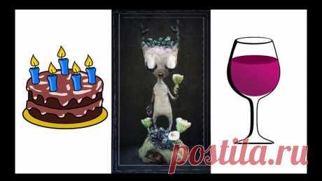 Сегодня праздновать, а остальное в будни #мультоткрытки #мультпоздравления #с_днюхой #поздравление_с_днем_рождения #мультик_в_подарок https://youtu.be/J4eKOGYh0RE