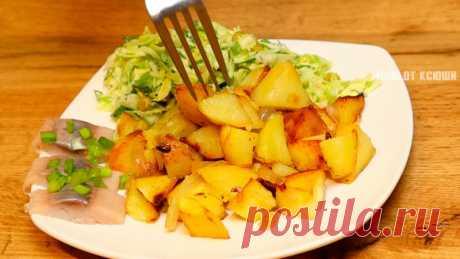 Как вкусно пожарить картошку. Быстрый и вкусный ужин. Трудно найти человека, который бы не любил жареную картошку, поделюсь как сделать ее с потрясающим, сливочным вкусом и добавить к ней очень вкусный и быстрый салатикСостав:✔️ картофель✔️растительное масло✔️сливочное топленое масло✔️соль по вкусу✔️лук✔️зубчик чеснока✔️селедка по желаниюДля...