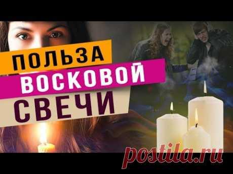 Горящая восковая свеча  Польза свечи