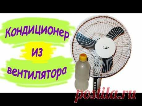 Как сделать кондиционер из вентилятора / Кондиционер из вентилятора