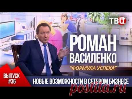 ВЫПУСК 36: Новые возможности в сетевом бизнесе (Роман Василенко для телеканала ТВЦ)