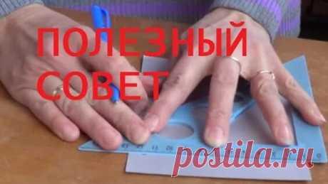 Полезный совет для раскроя - Яндекс.Видео