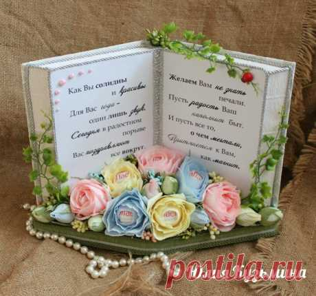 Мк открытой поздравительной книги