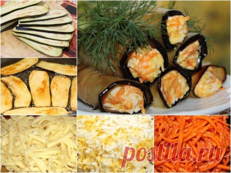 Вкусные закусочные рулеты из баклажан с корейской морковью и сыром  Такая закуска обязательно придется по вкусу тем, кто любит корейские блюда. А для тех, кто их не любит, морковь по корейски можно заменить на обычную.  Ингредиенты: - 3 баклажана, - 100 г моркови по корейски (или одна свежая морковь), - 100 г сыра, - несколько зубчиков чеснока (если используете морковь по корейски, то добавлять его не надо), - 2 куриных яйца, - майонез, - небольшой пучок зелени (укроп, баз...