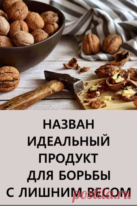 Назван идеальный продукт для борьбы с лишним весом. Если вы боретесь с ожирением или хотите снизить риски возникновения данного заболевания, употребляйте в пищу орехи!  #здоровье #похудение #лишнийвес #диеты