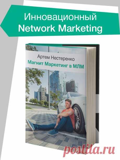 Инновационный Network Маркетинг. Скачайте бесплатную книгу от создателя структуры в 110 000 человек в МЛМ. Кликайте: https://moretraffic.ru/partner/natasha