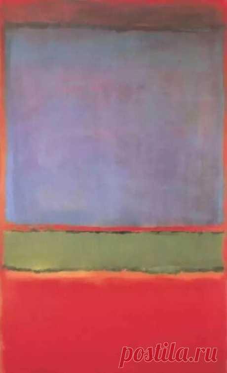 МАрк Ротко (фиолетовый, зеленый и красный), 1951