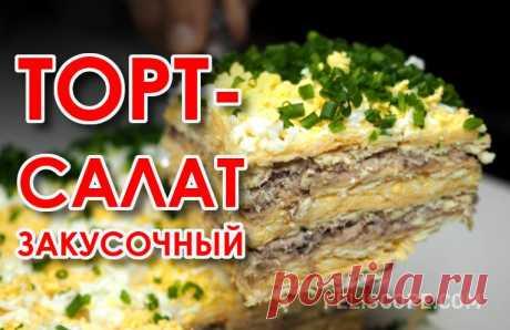 Закусочный торт-салат. Красиво, сытно и очень вкусно! Когда такой тортик пропитается, он приобретает совершенно неповторимый и оригинальный вкус и представляет собой оригинальную закуску, которая украсит ваш праздничный стол.