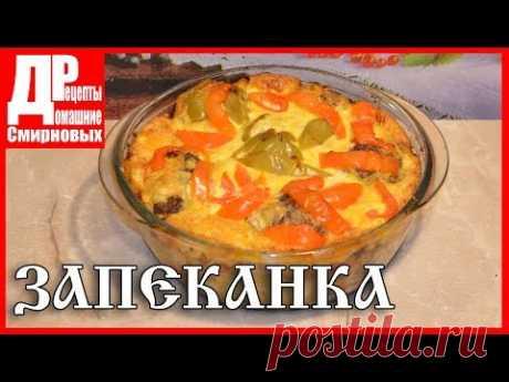 ЗАПЕКАНКА картофельная с фаршем и сыром! Быстрый и сытный ужин!